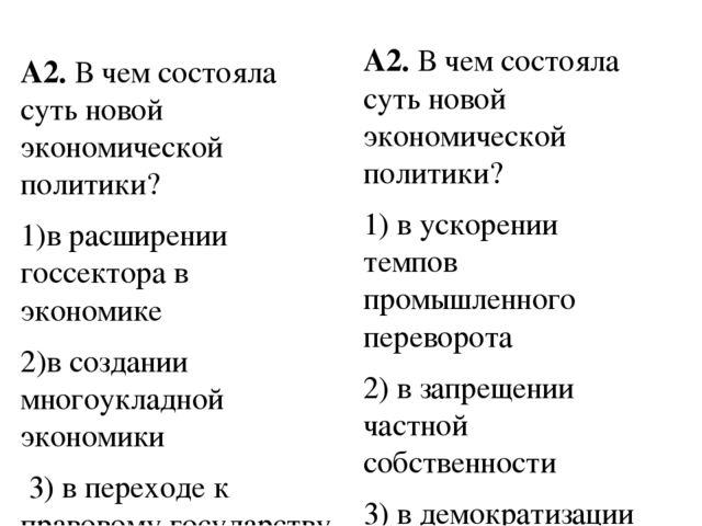 Презентация по истории России Контрольная работа по теме НЭП  А2 В чем состояла суть новой экономической политики 1 в расширении госсекто