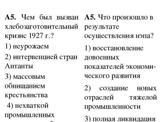 Презентация по истории России Контрольная работа по теме НЭП  А5 Чем был вызван хлебозаготовительный кризис 1927 г 1 неурожаем 2