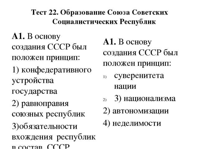 Презентация по истории России Контрольная работа по теме НЭП  Образование Союза Советских Социалистических Республик А1 В основу