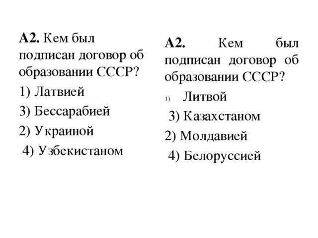 Презентация по истории России Контрольная работа по теме НЭП  Кем был подписан договор об образовании СССР 1 Латвией 3 Бессарабией