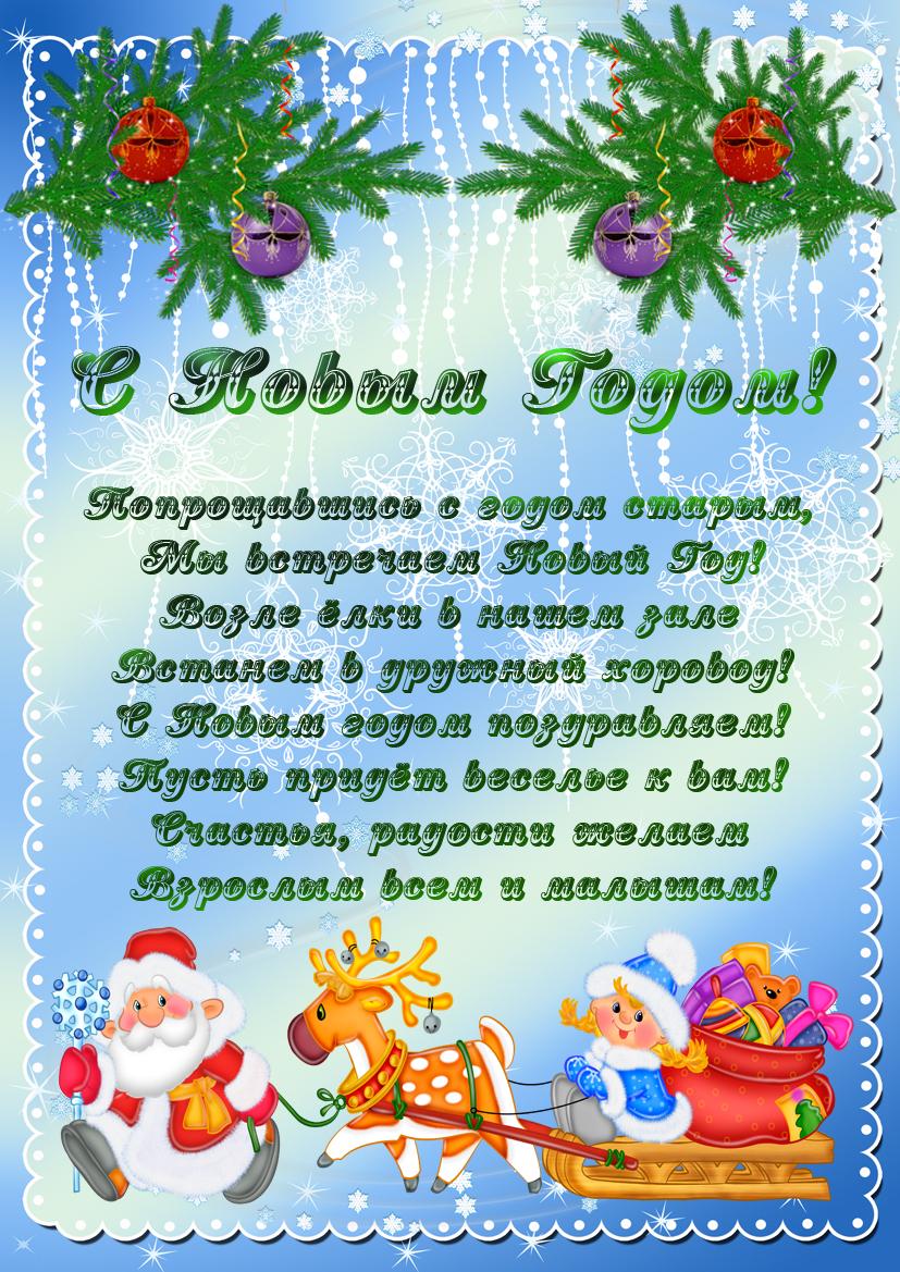 Поздравительная открытка к новому году в детском саду, паспорт скрапбукинг для