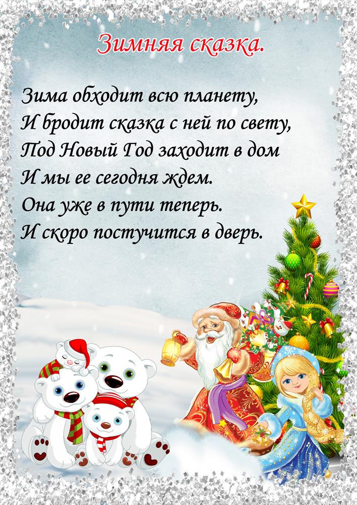 Стишки с новым годом детям для маленьких