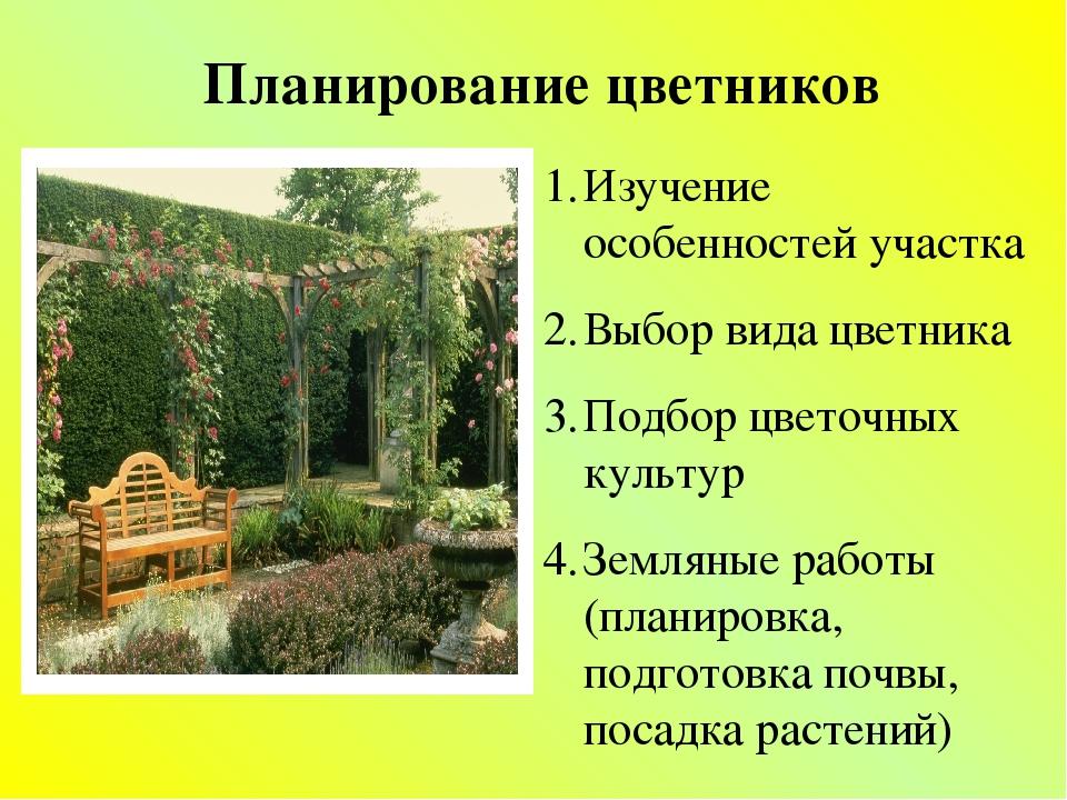 Планирование цветников Изучение особенностей участка Выбор вида цветника Подб...