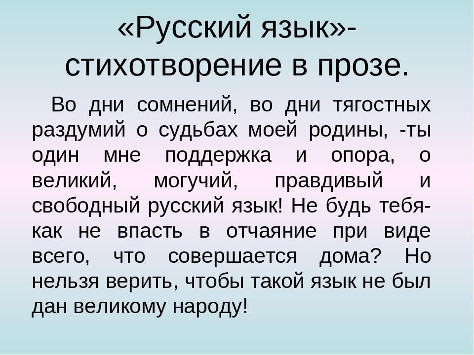 Стих о русском языке или о слове