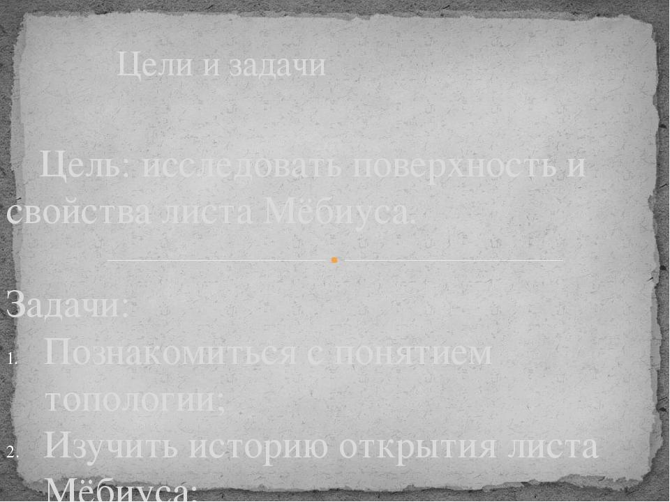 Цель: исследовать поверхность и свойства листа Мёбиуса. Задачи: Познакомить...