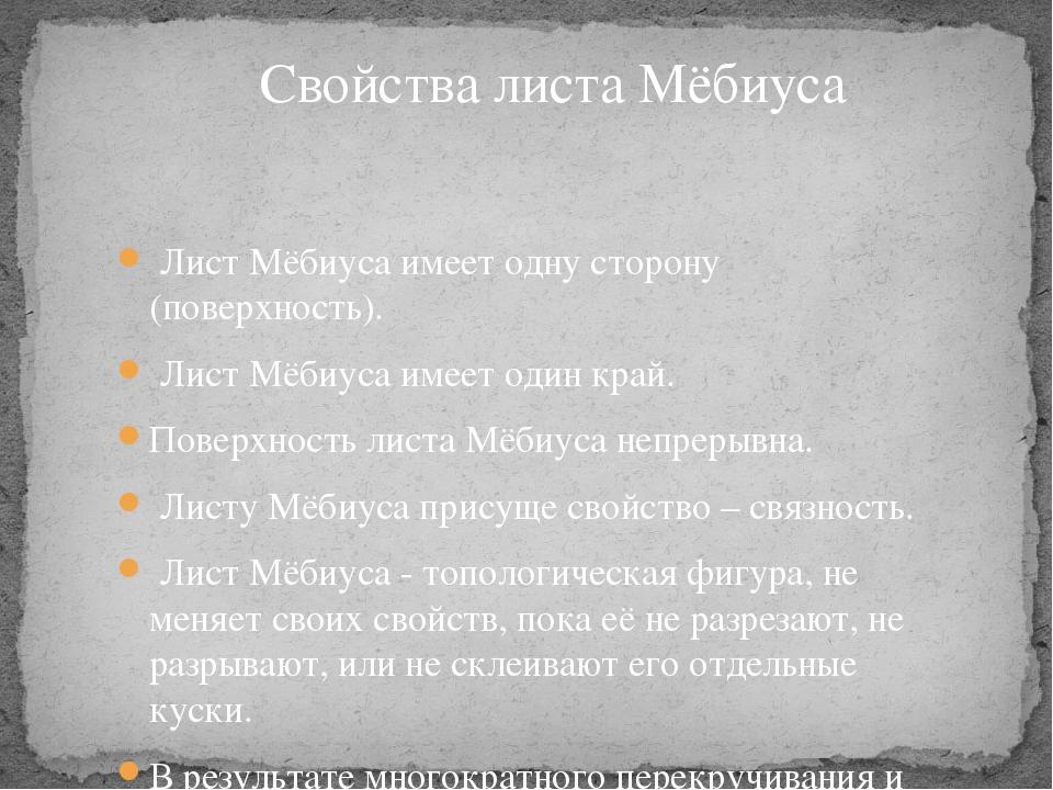 Лист Мёбиуса имеет одну сторону (поверхность). Лист Мёбиуса имеет один край...