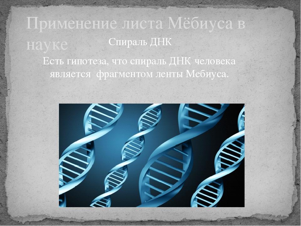 Спираль ДНК Есть гипотеза, что спираль ДНК человека является фрагментом ленты...