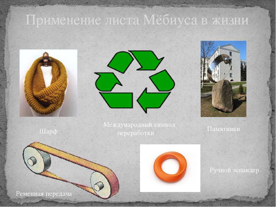 Применение листа Мёбиуса в жизни Шарф Международный символ переработки Памятн...
