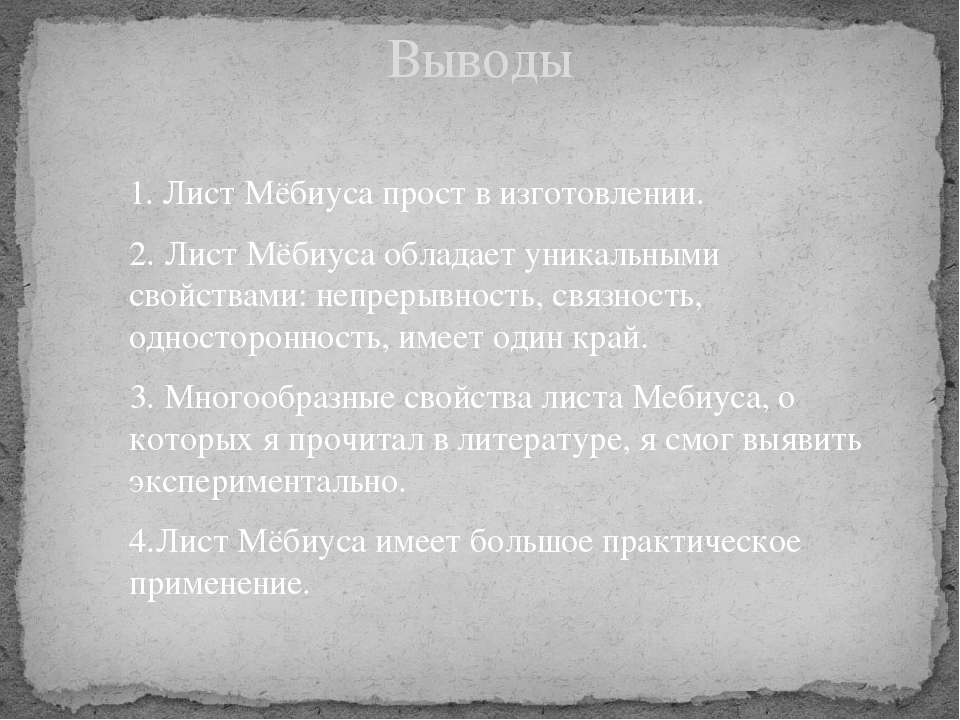 1. Лист Мёбиуса прост в изготовлении. 2. Лист Мёбиуса обладает уникальными св...