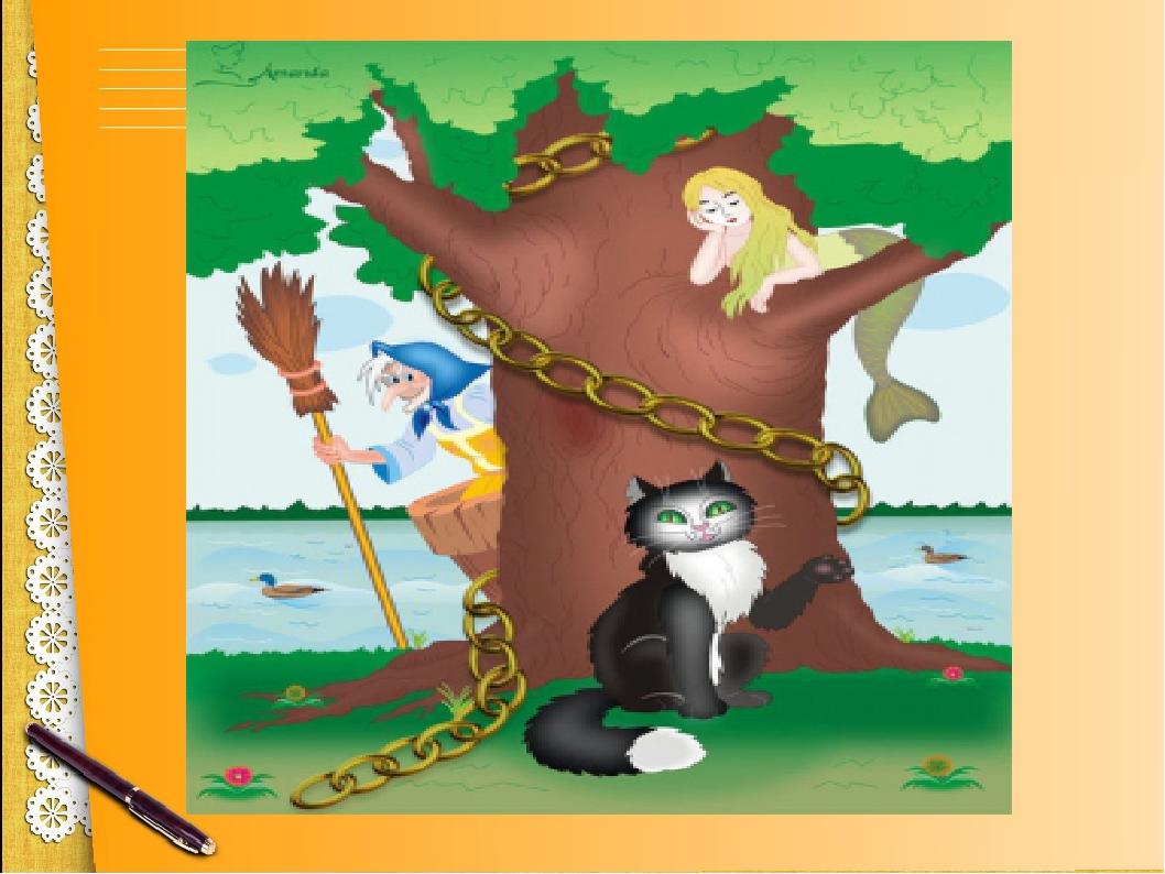 рисунок про лукоморье дуб зеленый отому что