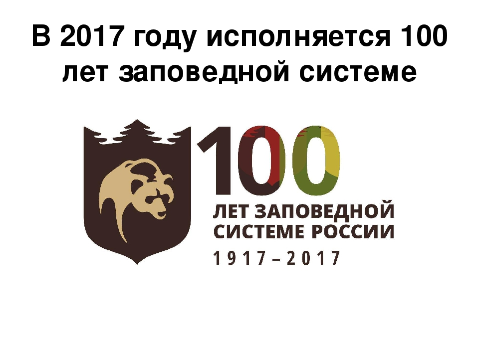 100 летие заповедной системы россии открытки, красивые открытки марта