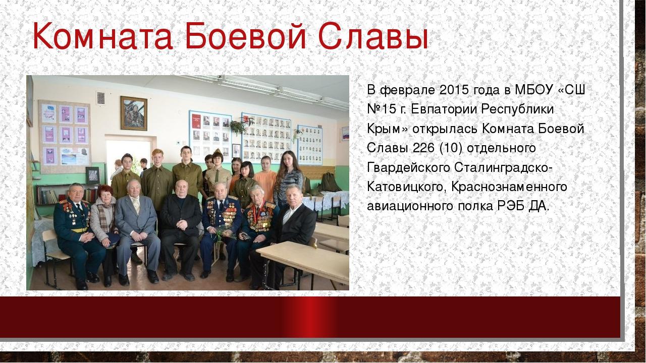Комната Боевой Славы В феврале 2015 года в МБОУ «СШ №15 г. Евпатории Республи...