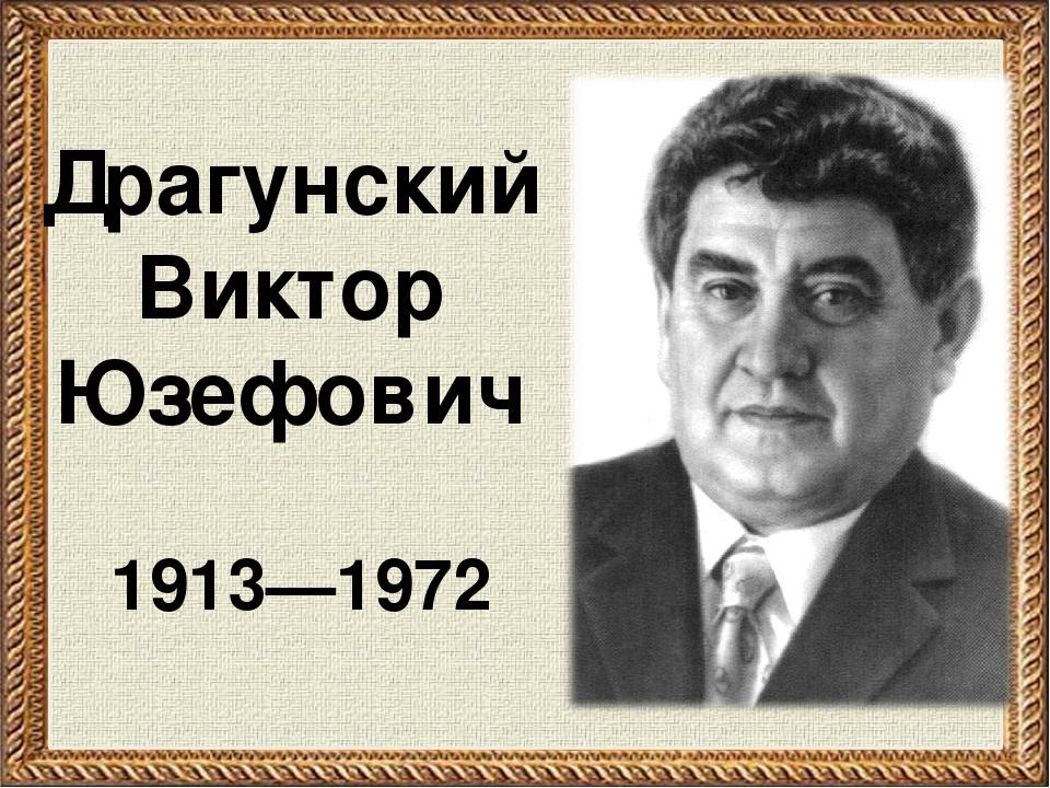 Драгунский Виктор Юзефович 1913—1972