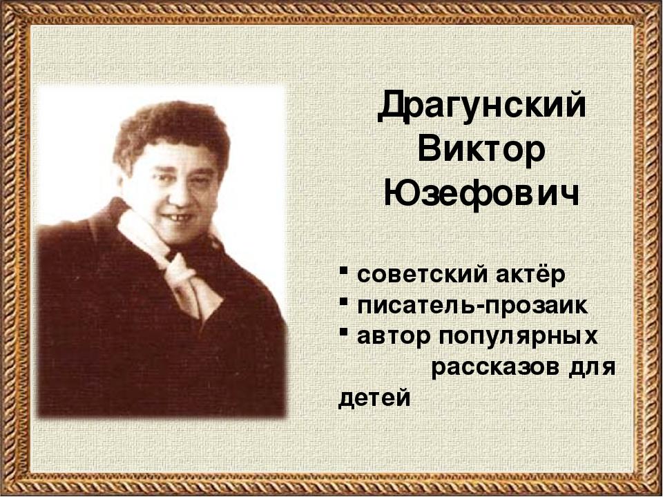 Драгунский Виктор Юзефович советский актёр писатель-прозаик автор популярных...
