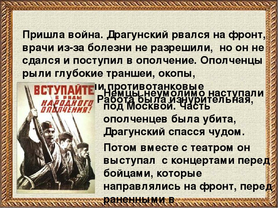 Пришла война. Драгунский рвался на фронт, врачи из-за болезни не разрешили,...