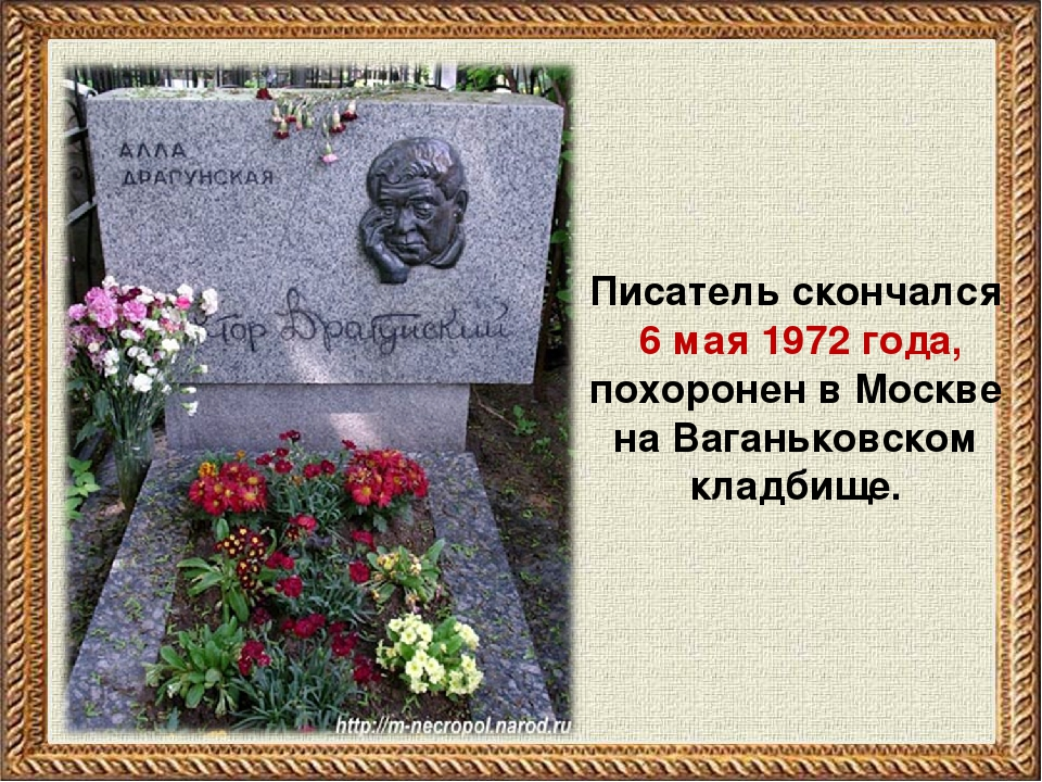 Писатель скончался 6 мая 1972 года, похоронен в Москве на Ваганьковском кладб...