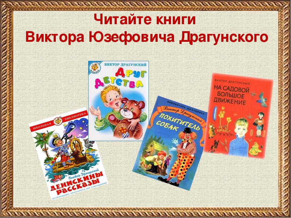 Читайте книги Виктора Юзефовича Драгунского