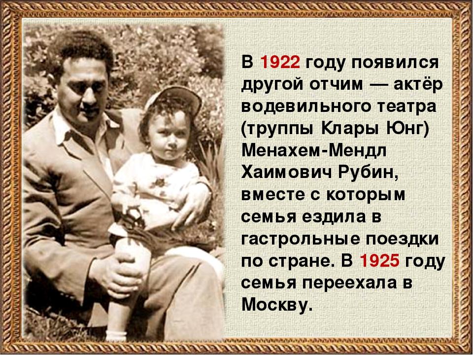 В 1922 году появился другой отчим — актёр водевильного театра (труппы Клары Ю...