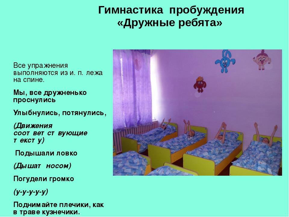 Открытку можно, картинки пробуждения в детском саду