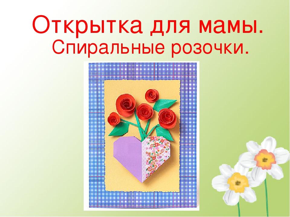 Картинки про, краткое описание открытка для мамы-мастер класс
