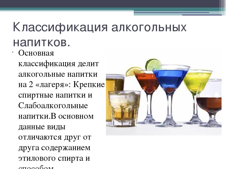Существует определенный порядок подачи спиртных напитков