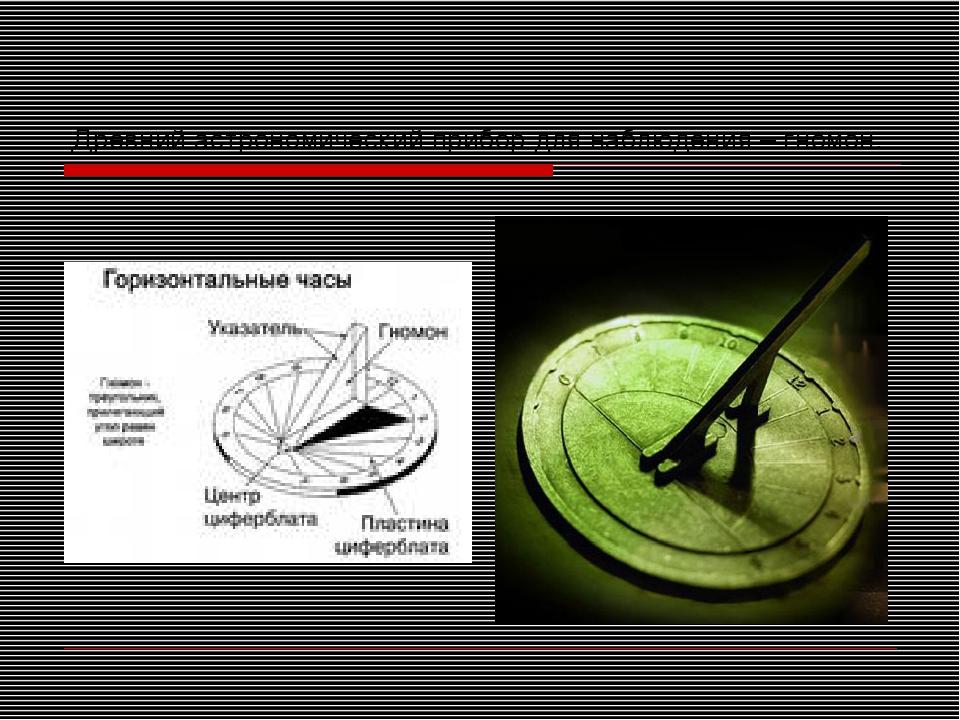Древний астрономический прибор для наблюдения – гномон.