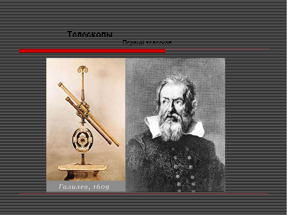 Телескопы Первый телескоп