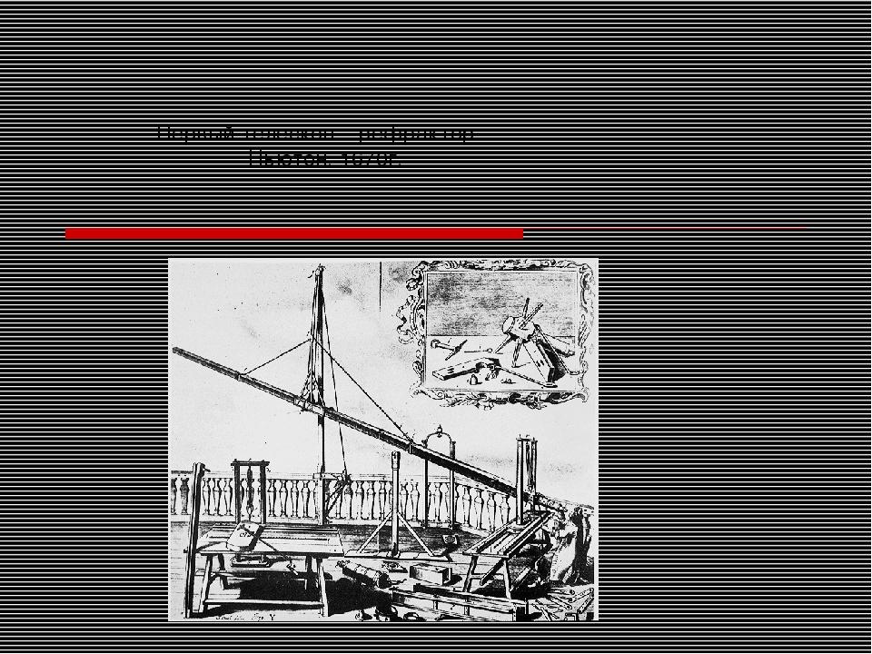 Первый телескоп – рефрактор. Ньютон. 1670г.