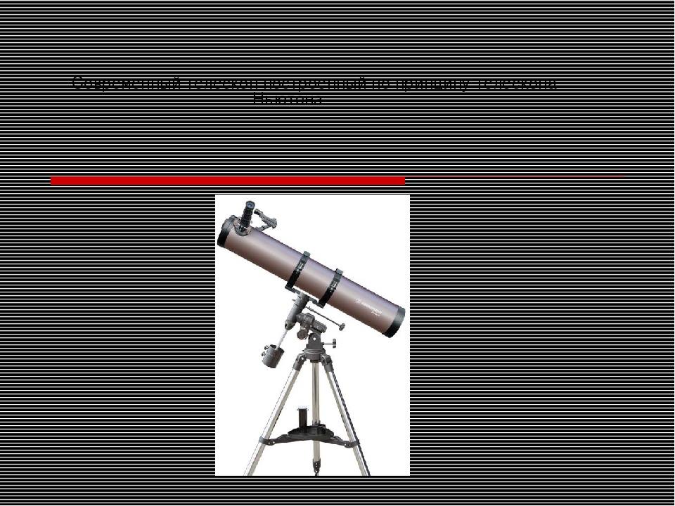 Современный телескоп построенный по принципу телескопа Ньютона