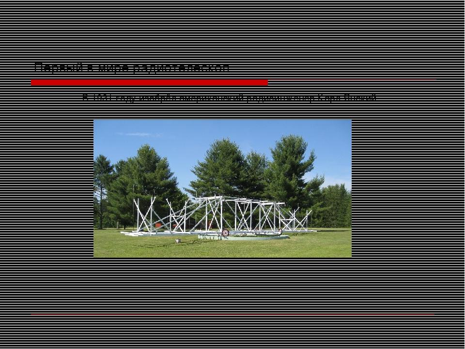 Первый в мире радиотелескоп В 1931 году изобрёл американский радиоинженер Кар...