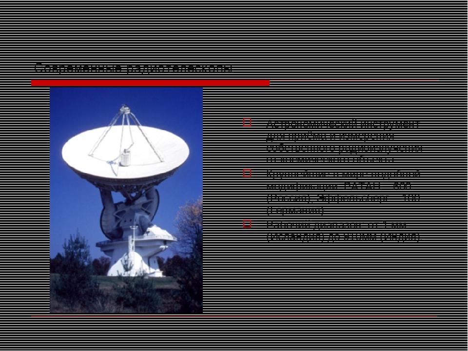 Современные радиотелескопы Астрономический инструмент для приёма и измерения...