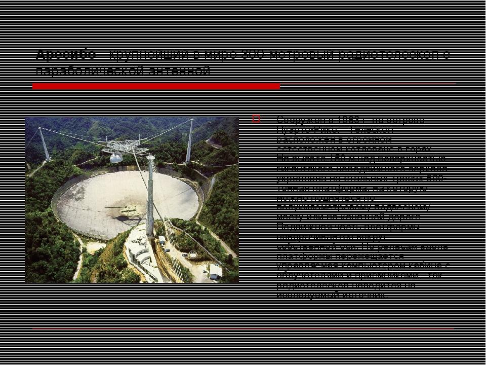 Аресибо - крупнейший в мире 300-метровый радиотелескоп с параболической антен...