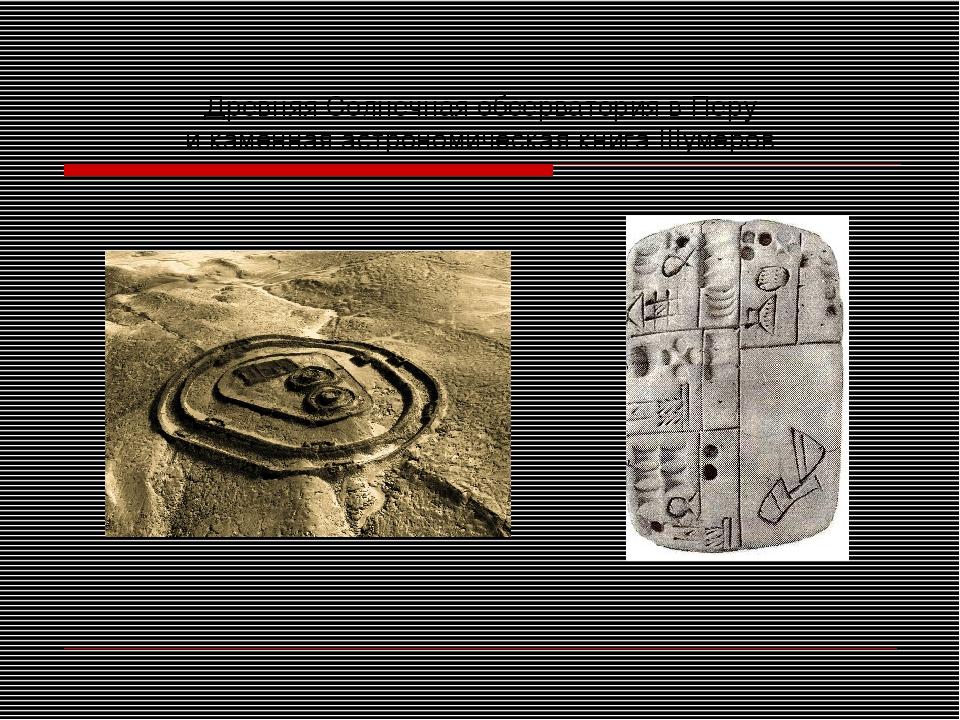 Древняя Солнечная обсерватория в Перу и каменная астрономическая книга Шумеров