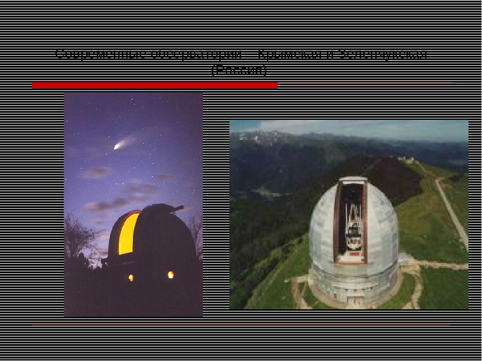 Современные обсерватории – Крымская и Зеленчукская (Россия)