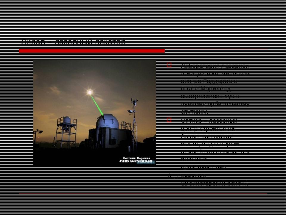 Лидар – лазерный локатор Лаборатория лазерной локации в космическом центре Го...