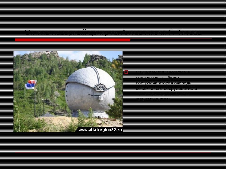 Оптико-лазерный центр на Алтае имени Г. Титова Открываются уникальные перспек...