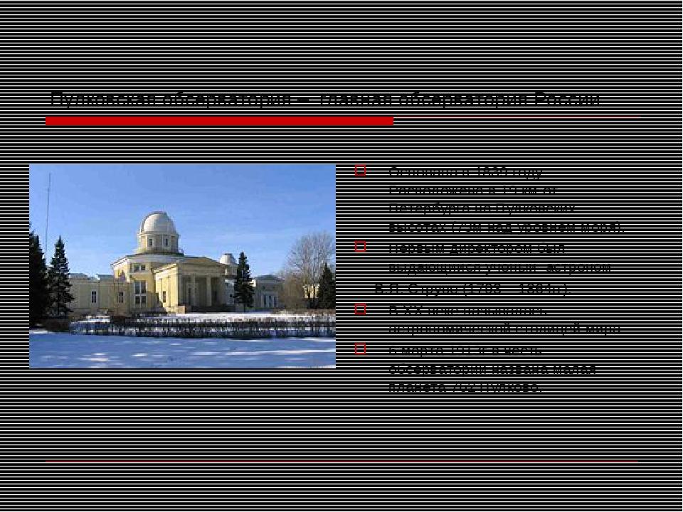 Пулковская обсерватория – главная обсерватория России Основана в 1839 году. Р...