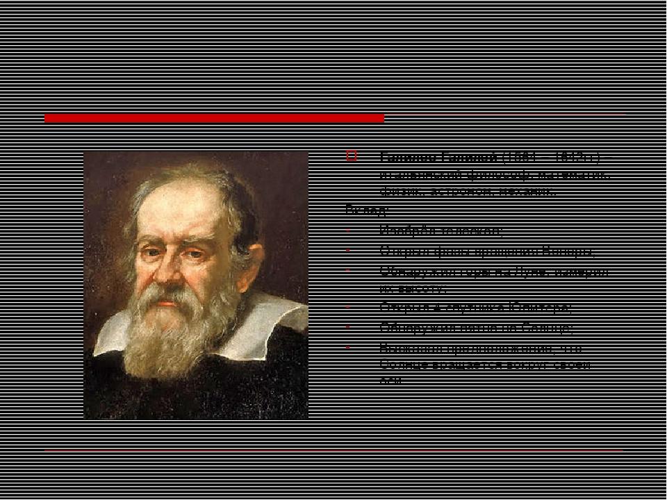 Галилео Галилей (1564 – 1642гг) – итальянский философ, математик, физик, астр...
