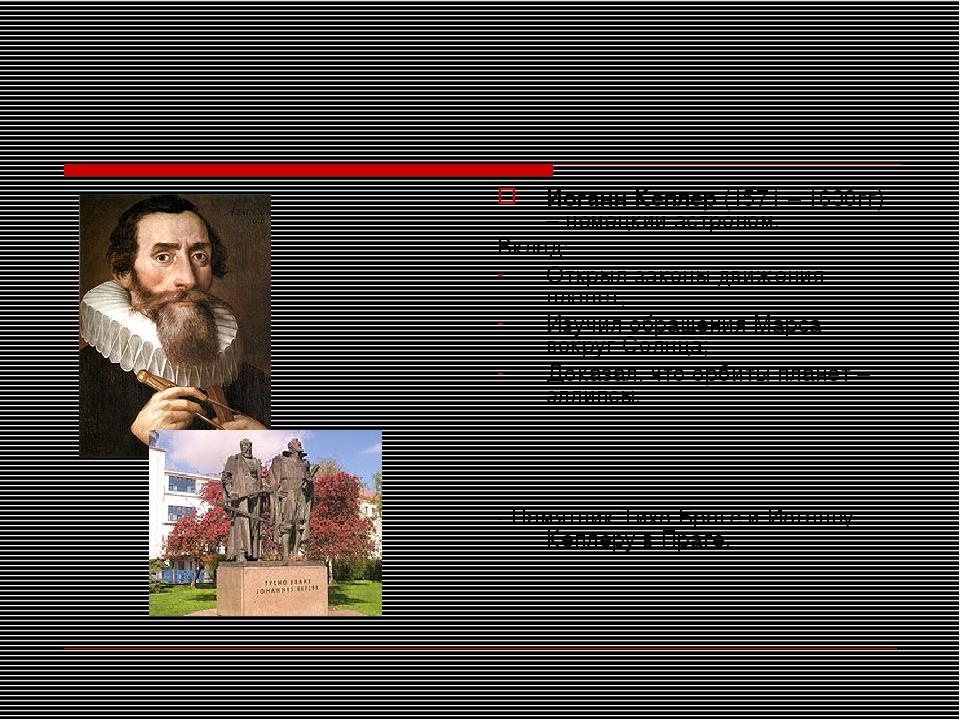 Иоганн Кеплер (1571 – 1630гг) – немецкий астроном. Вклад: Открыл законы движе...