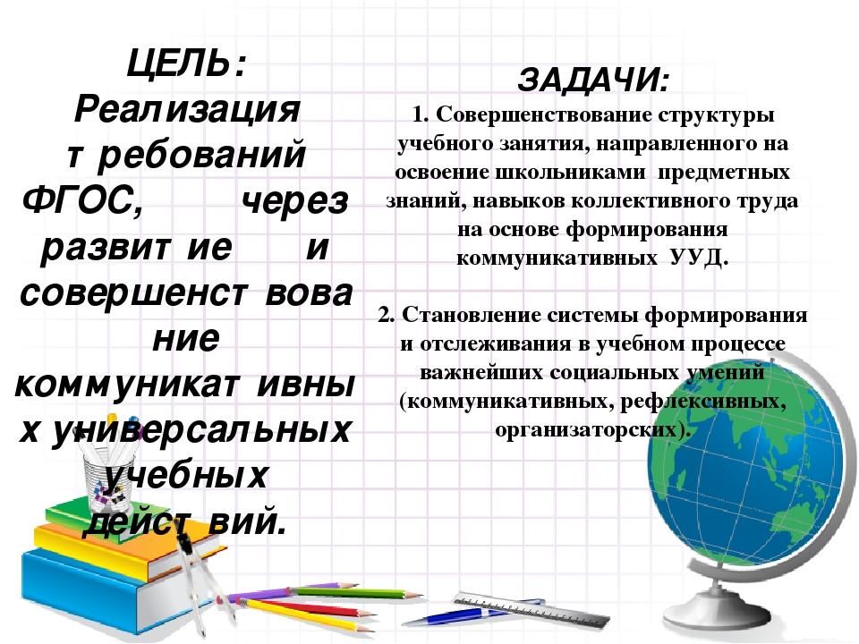 ЦЕЛЬ: Реализация требований ФГОС, через развитие и совершенствование коммуник...