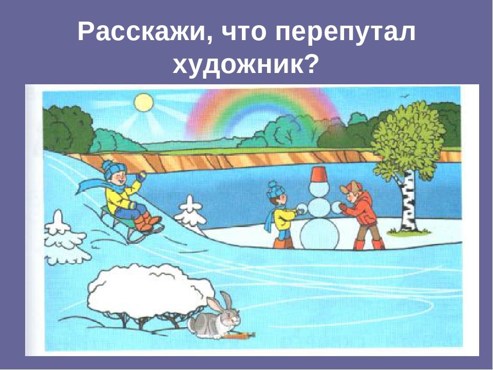 Картинка что перепутал художник зима