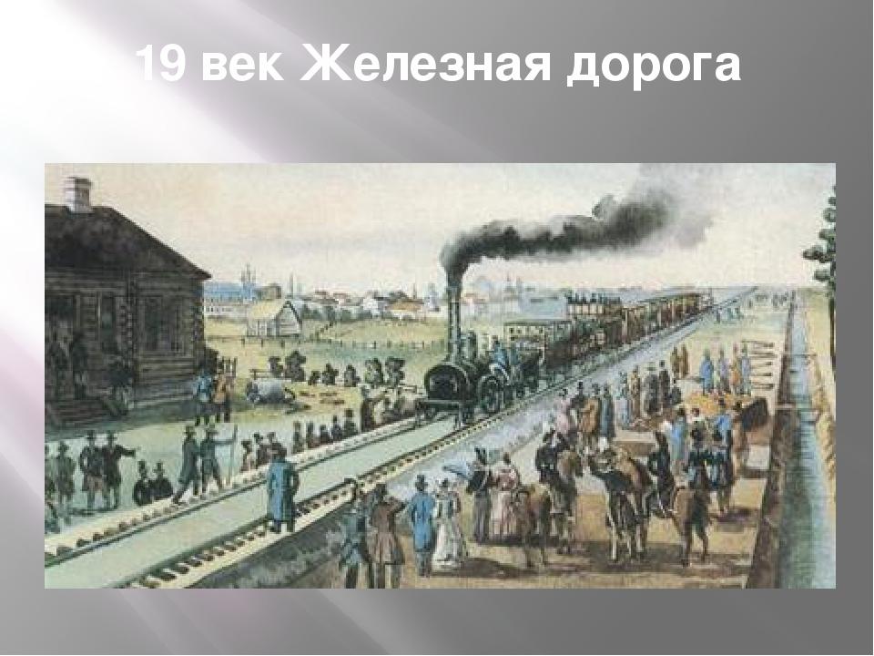 Картинки первой железной дороги в россии