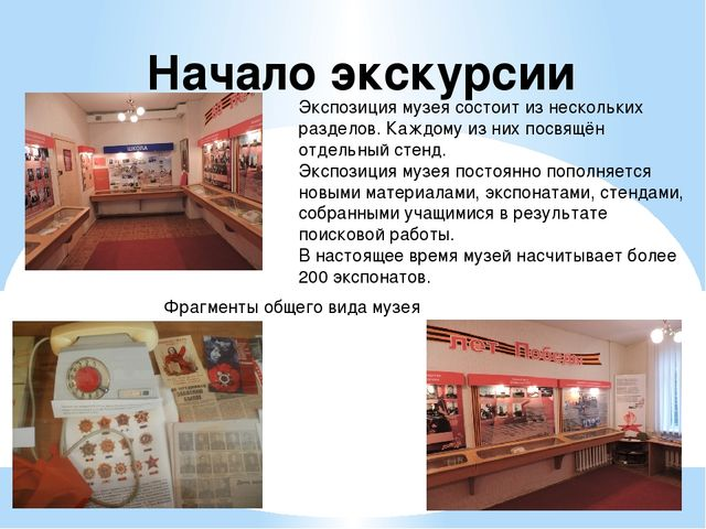 Курсовая работа по теме Роль музейной педагогики в процессе  Начало экскурсии Экспозиция музея состоит из нескольких разделов Каждому из