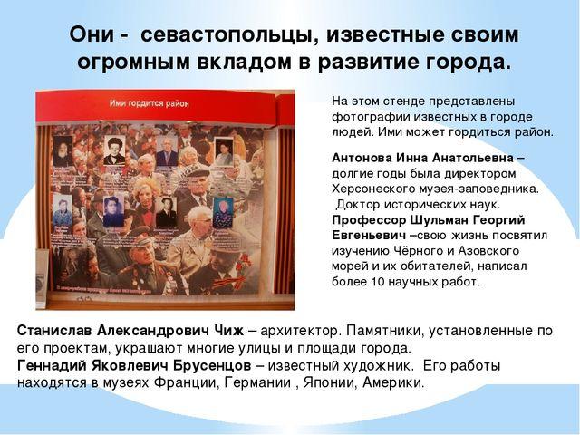 Курсовая работа по теме Роль музейной педагогики в процессе  Они севастопольцы известные своим огромным вкладом в развитие города Анто