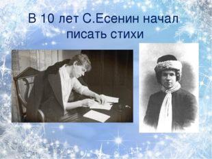 В 10 лет С.Есенин начал писать стихи