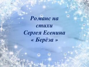 Романс на стихи Сергея Есенина « Берёза »