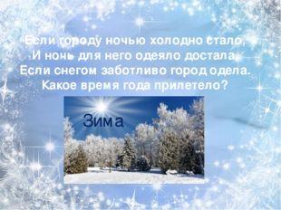 Если городу ночью холодно стало, И ночь для него одеяло достала, Если снегом