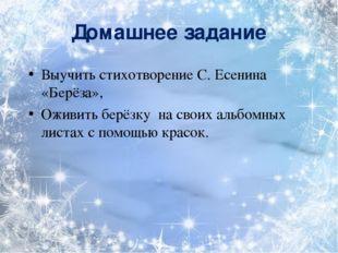 Домашнее задание Выучить стихотворение С. Есенина «Берёза», Оживить берёзку н