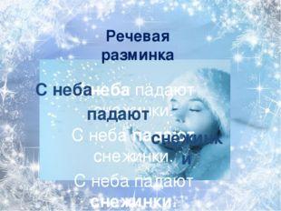 Речевая разминка С неба падают снежинки. С неба падают снежинки. С неба падаю