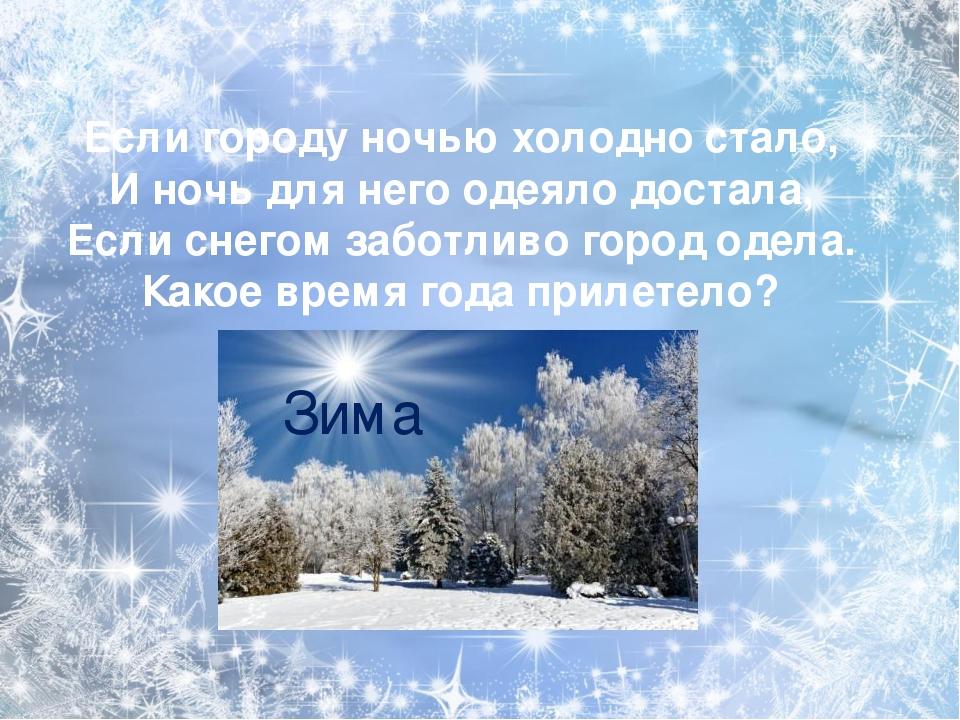 Если городу ночью холодно стало, И ночь для него одеяло достала, Если снегом...